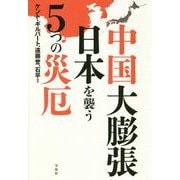中国大膨張 日本を襲う5つの災厄 [単行本]