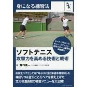 ソフトテニス 攻撃力を高める技術と戦術(身になる練習法) [単行本]