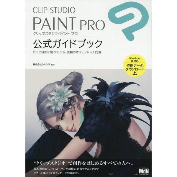 CLIP STUDIO PAINT PRO公式ガイドブック-もっと自由に創作できる、信頼のオフィシャル入門書 [単行本]