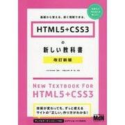 HTML5+CSS3の新しい教科書 改訂新版-基礎から覚える、深く理解できる。 [単行本]