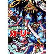 踊る!狂気のJKカーリーちゃん 2(BUNCH COMICS) [コミック]