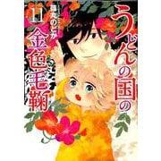 うどんの国の金色毛鞠 11 (バンチコミックス) [コミック]