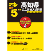 高知県公立高校入試問題 平成31年度-最近5年間 [全集叢書]