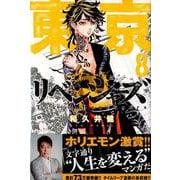 東京卍リベンジャーズ(8)(講談社コミックス) [コミック]