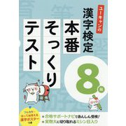 ユーキャンの漢字検定8級 本番そっくりテスト (ユーキャンの資格試験シリーズ) [単行本]