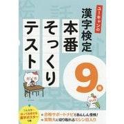 ユーキャンの漢字検定9級 本番そっくりテスト (ユーキャンの資格試験シリーズ) [単行本]