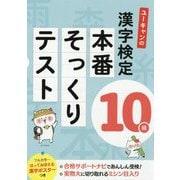ユーキャンの漢字検定10級 本番そっくりテスト (ユーキャンの資格試験シリーズ) [単行本]