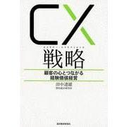 CX(カスタマー・エクスペリエンス)戦略-顧客の心とつながる経験価値経営 [単行本]