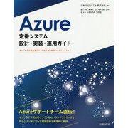 Azure定番システム設計・実装・運用ガイド―オンプレミス資産をクラウド化するためのベストプラクティス [単行本]