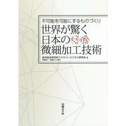 世界が驚く日本の微細加工技術-不可能を可能にするものづくり [単行本]
