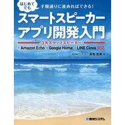 スマートスピーカーアプリ開発入門 3大スマートスピーカー Amazon Echo Google Home LINE Clova対応 [単行本]