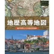 地歴高等地図―現代世界とその歴史的背景 [単行本]