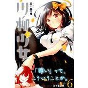 川柳少女 6(少年マガジンコミックス) [コミック]