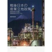 戦後日本の産業立地政策―開発思想の変遷と政策決定のメカニズム [単行本]