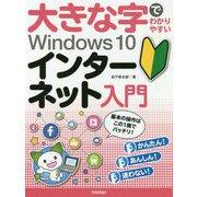 大きな字でわかりやすいWindows10インターネット入門 [単行本]