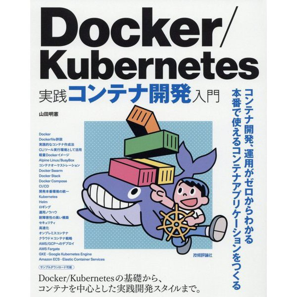 Docker/Kubernetes実践コンテナ開発入門 [単行本]