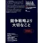 Harvard Business Review (ハーバード・ビジネス・レビュー) 2018年 10月号 [雑誌]