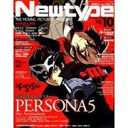 Newtype (ニュータイプ) 2018年 10月号 [雑誌]