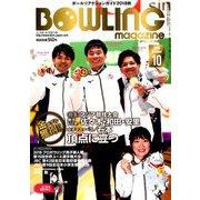 BOWLING magazine (ボウリング・マガジン) 2018年 10月号 [雑誌]