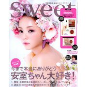 sweet (スウィート) 2018年 10月号 [雑誌]