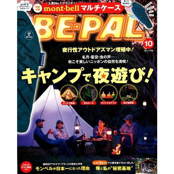 「ビーパル 10月号」の画像検索結果
