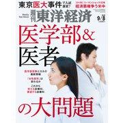 週刊 東洋経済 2018年 9/8号 [雑誌]