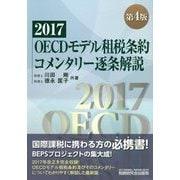 OECDモデル租税条約コメンタリー逐条解説〈2017〉 第4版 [単行本]