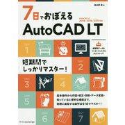 7日でおぼえるAutoCAD LT―AutoCAD LT 2019/2018/2017対応 [単行本]