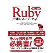 Ruby逆引きハンドブック 改定2版 [単行本]