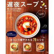 遅夜スープ [ムック・その他]