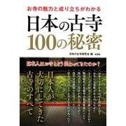 お寺の魅力と成り立ちがわかる日本の古寺100の秘密 [単行本]