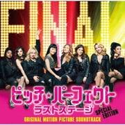 ピッチ・パーフェクト ラストステージ オリジナル・サウンドトラック <スペシャル・エディション>