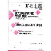 弁理士受験新報 VOL.122(2018) [全集叢書]
