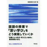 国語の授業で「深い学び」をどう実現していくか―「言葉による見方・考え方」の解明と教材研究の深化(国語授業の改革〈18〉) [単行本]