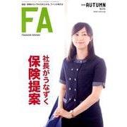 Financial Adviser No.234(2018A [単行本]