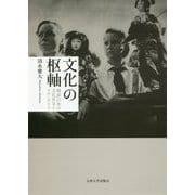 文化の枢軸―戦前日本の文化外交とナチ・ドイツ [単行本]