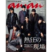 an・an (アン・アン) 2018年 9/12号 [雑誌]