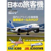 日本の旅客機2018-2019 [ムック・その他]