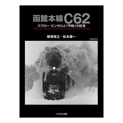 函館本線 C62 [ムック・その他]