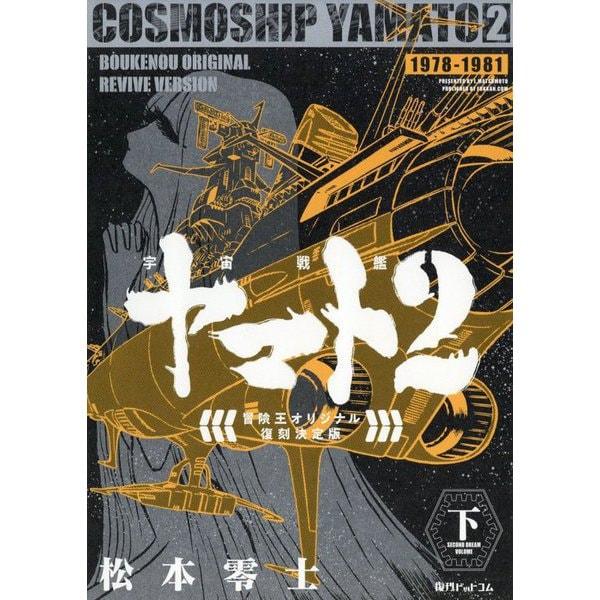宇宙戦艦ヤマト2 冒険王オリジナル復刻決定版〈下〉 [コミック]