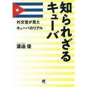 知られざるキューバ―外交官が見たキューバのリアル [単行本]