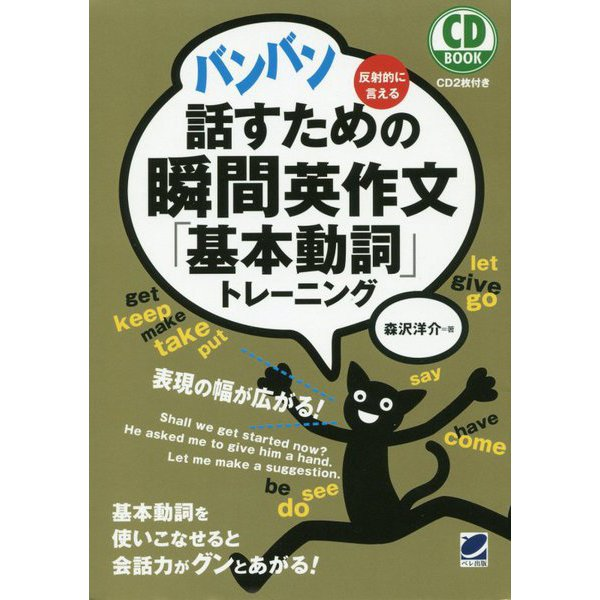 CD BOOK バンバン話すための瞬間英作文「基本動詞」トレーニング [単行本]