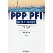 コンセッション・従来型・新手法を網羅したPPP/PFI実践の手引き [単行本]