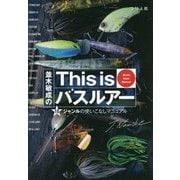 並木敏成のThis is バスルアー―18ジャンルの使いこなしマニュアル(World Bass Manual) [単行本]