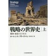 戦略の世界史〈上〉―戦争・政治・ビジネス [単行本]