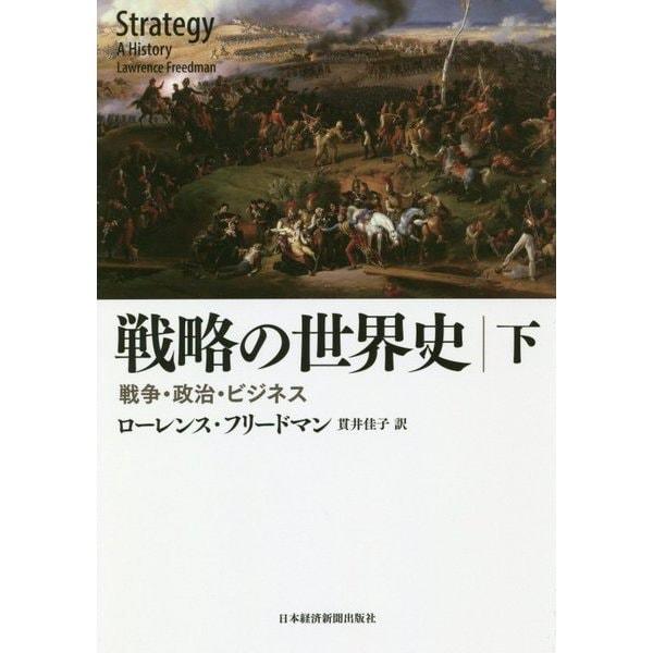 戦略の世界史〈下〉―戦争・政治・ビジネス [単行本]