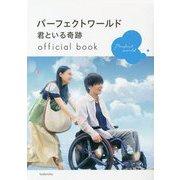パーフェクトワールド 君といる奇跡 official book [単行本]