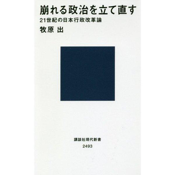 崩れる政治を立て直す―21世紀の日本行政改革論(講談社現代新書) [新書]