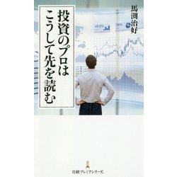 投資のプロはこうして先を読む(日経プレミアシリーズ) [新書]