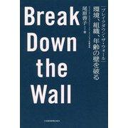 ブレイクダウン・ザ・ウォール 環境、組織、年齢の壁を破る [単行本]
